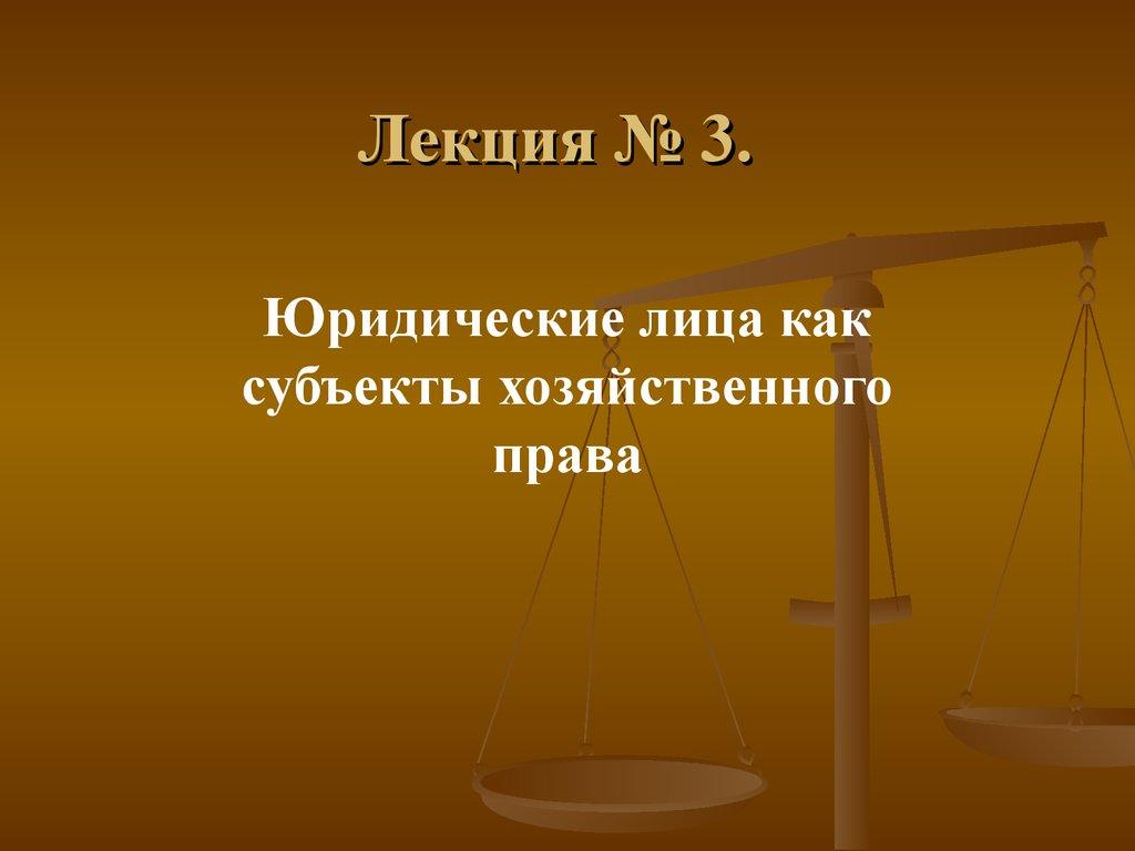 право собственности юридических лиц презентация