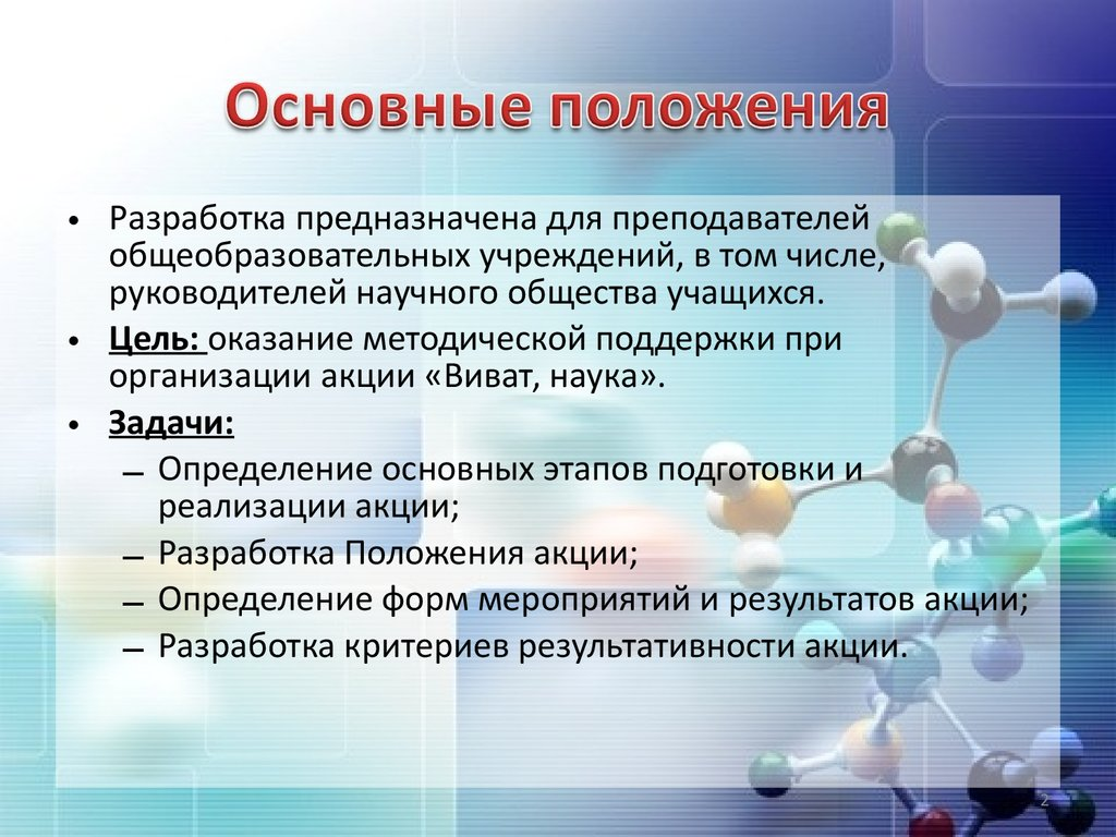 организация научного мероприятия определение