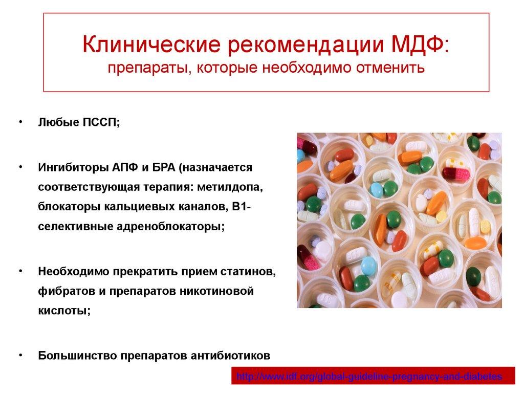 Сахарный диабет и беременность клинические рекомендации