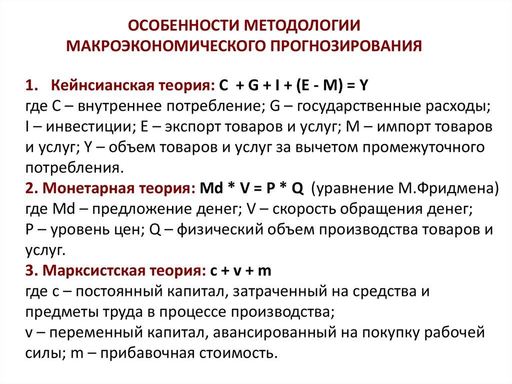Методы макроэкономического планирования и прогнозирования Лекция  Макроэкономическое планирование рефераты