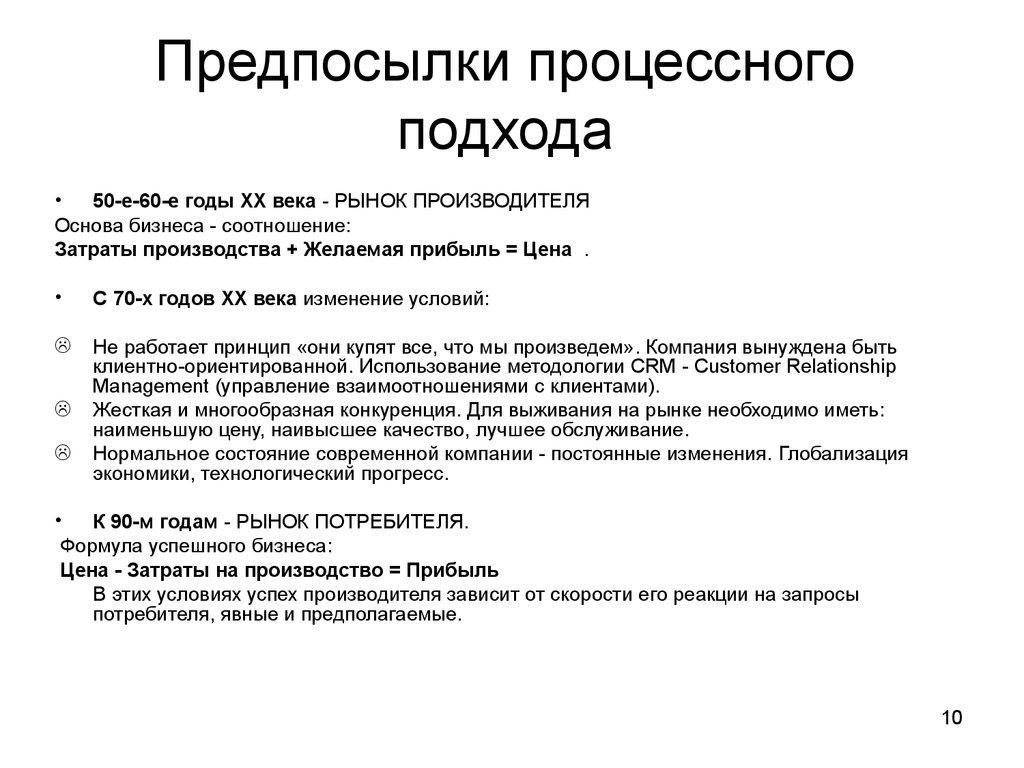 Mоделирование Бизнеса. Методология Aris. Практическое Руководство