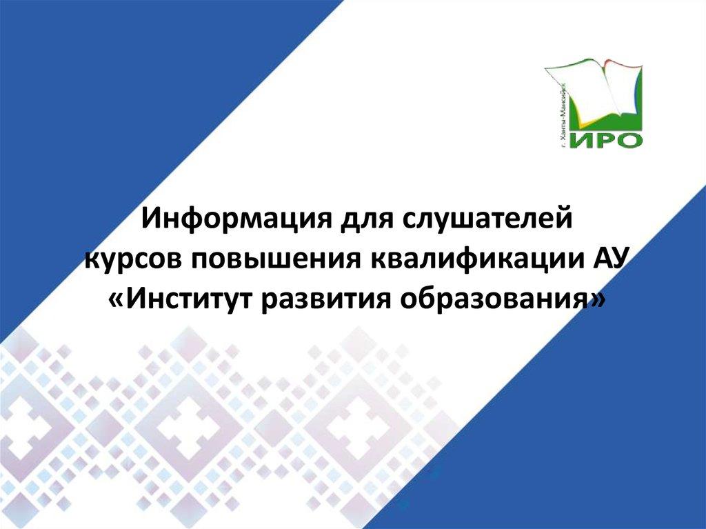 Реквизиты Нижегородский Государственный Архитектурно