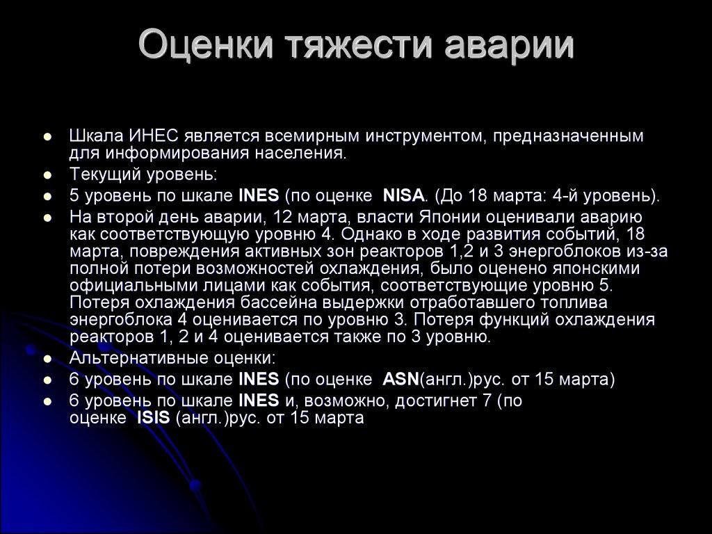презентация на тему гидротехнические аварии