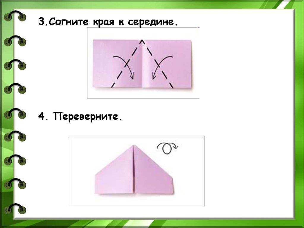 Задачи оригами для дошкольников