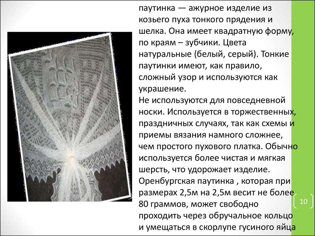 Схема. вязания паутинки спицами схемы 221