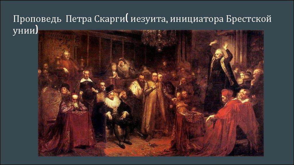что было основным при заключении брестской церковной унии 1596 г