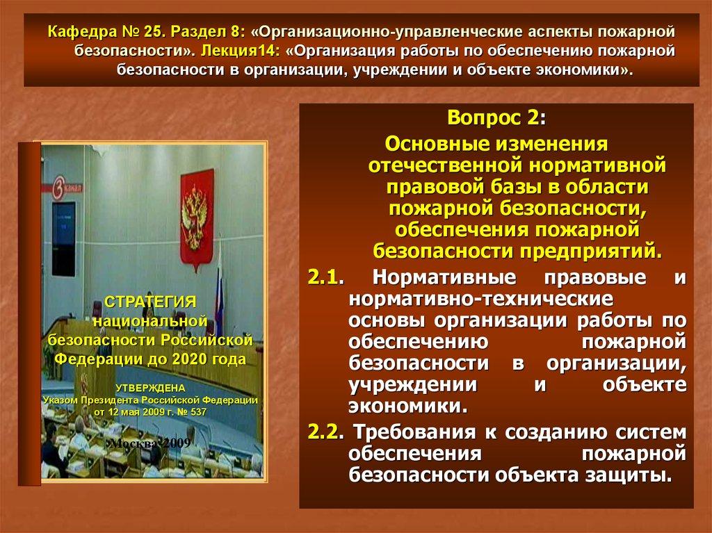 Изменения отечественной нормативной правовой базы в области пожарной безопасности предприятий. (Лекция 14.2) - презентация онлай