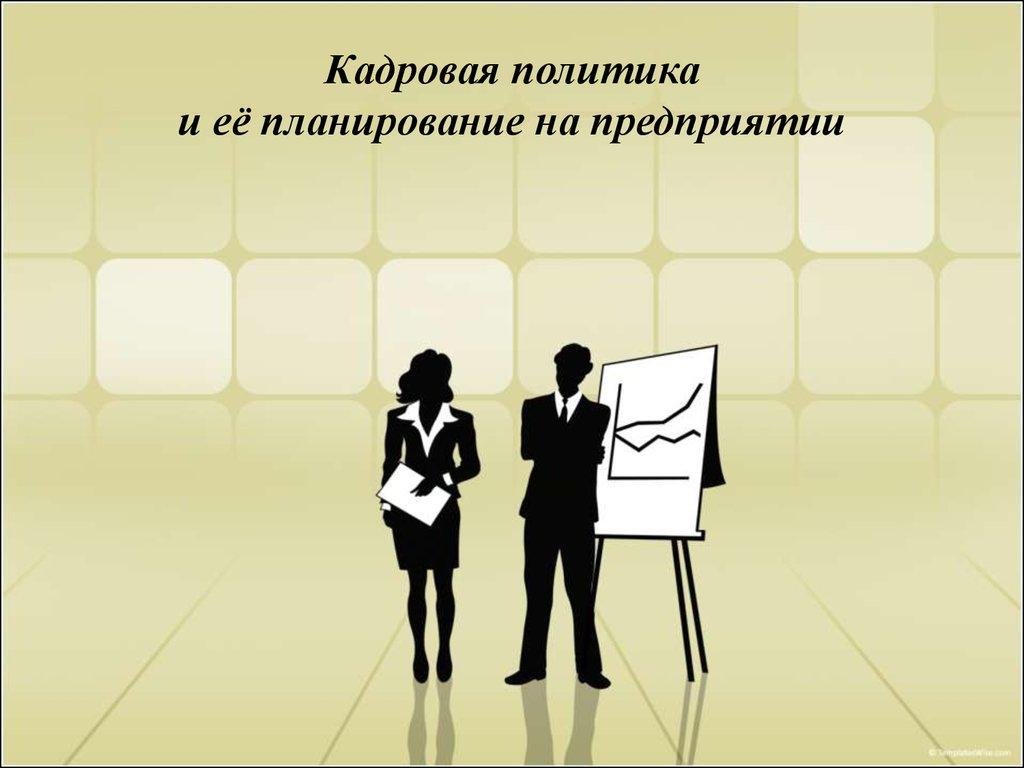 презентация менеджмент виды конфликтов