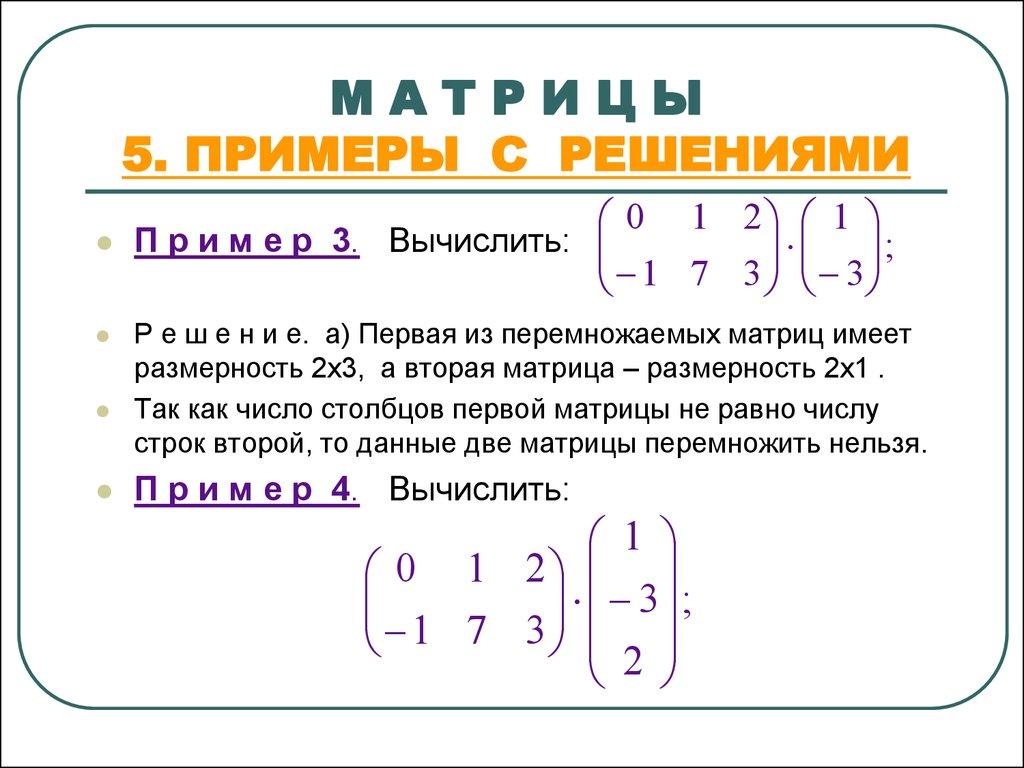 Невырожденные матрицы примеры