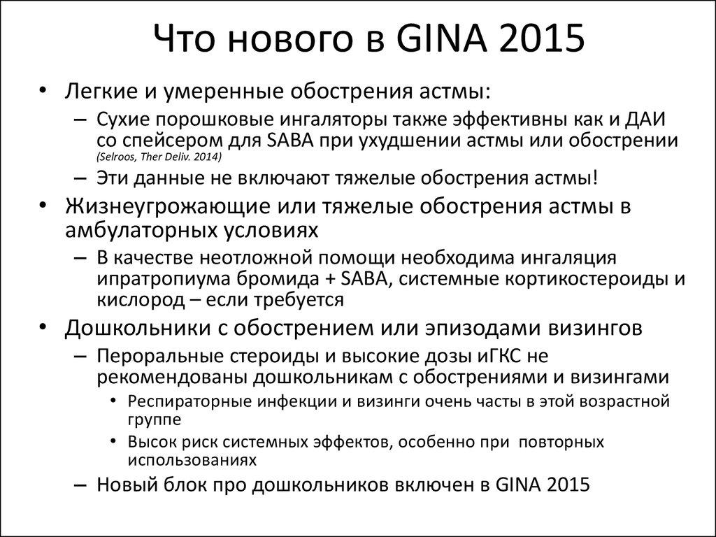 бронхиальная астма рекомендации gina 2015 скачать