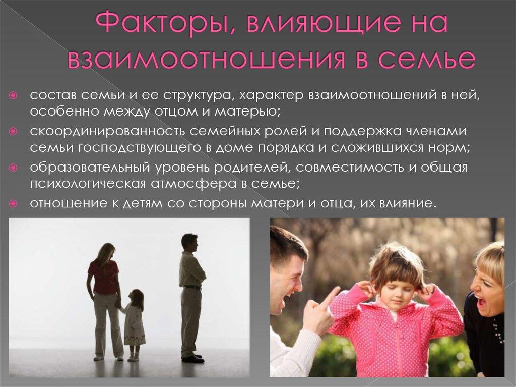 Влияние детства на отношения