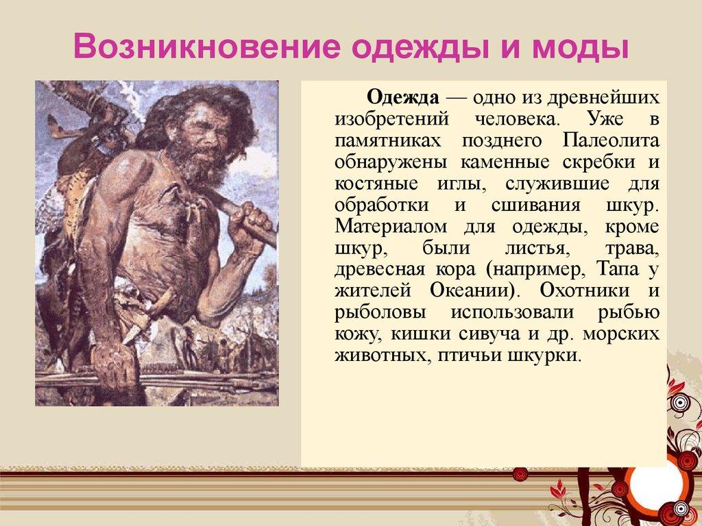 история военной формы одежды на руси презентация