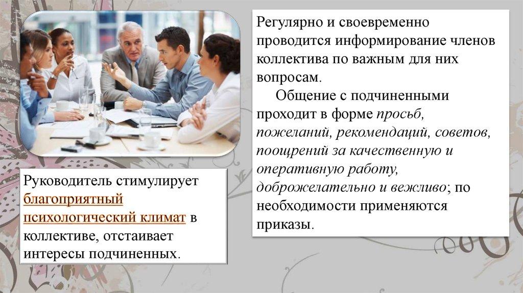 вопросы по стилям руководства - фото 4