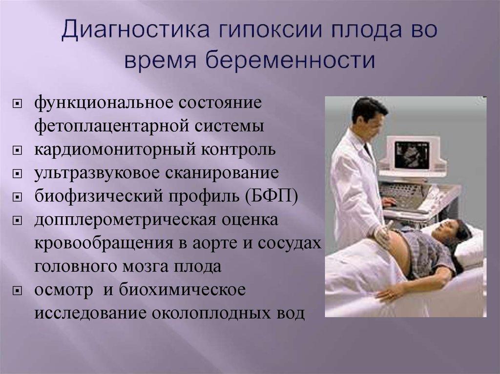 Гипоксия у беременных это что 68