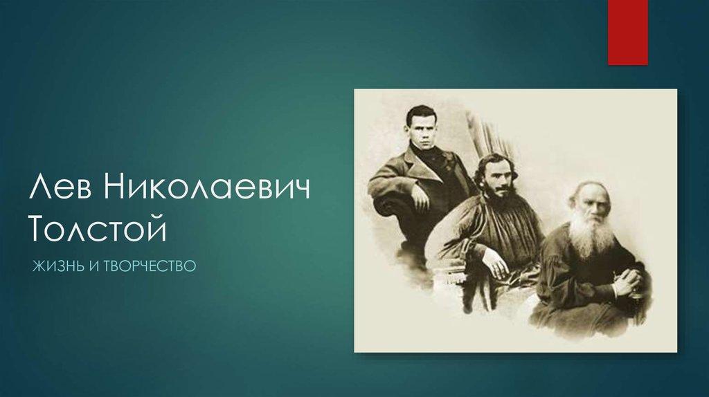 Презентация Жизнь И Творчество Льва Толстого 7 Класс