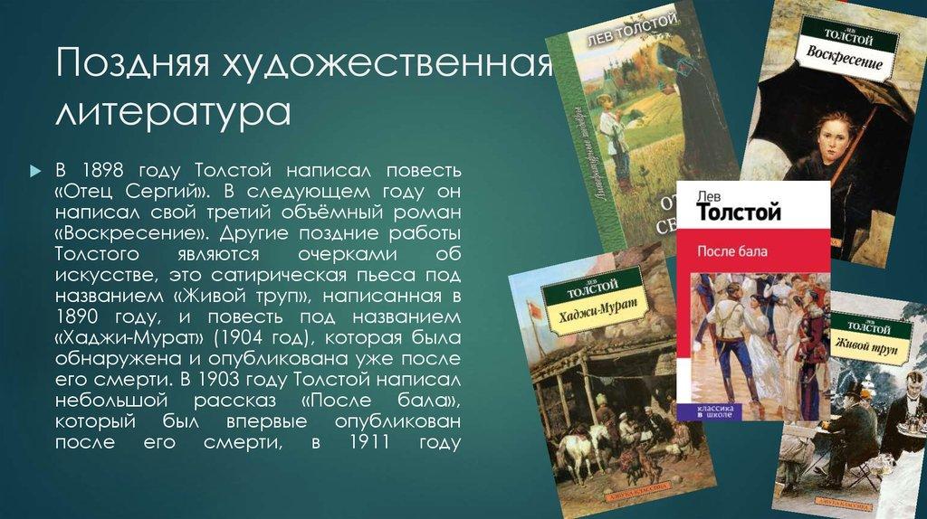 Презентация Жизнь И Творчество Льва Толстого 10 Класс