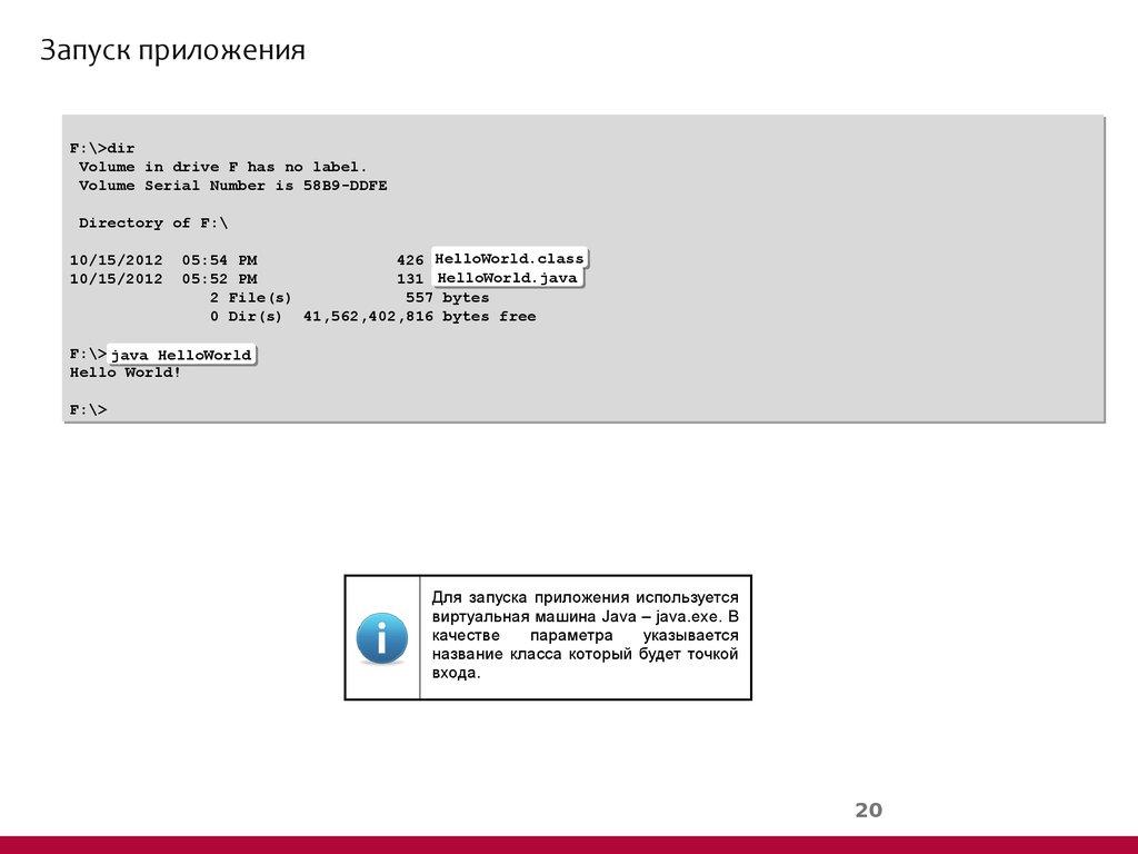 Среду Программирования Java