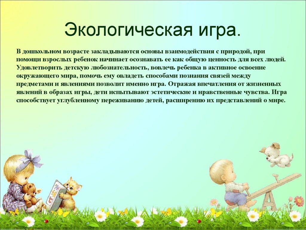 деятельность дошкольника реферат
