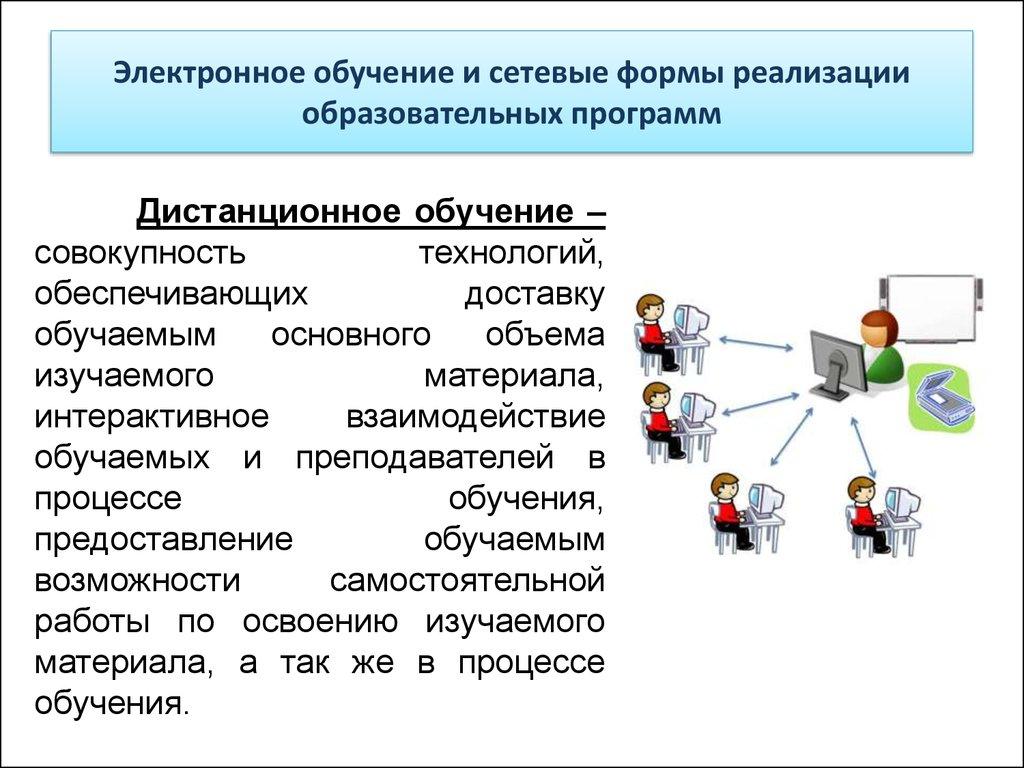 Внедрение дистанционных технологий в образовательный процесс