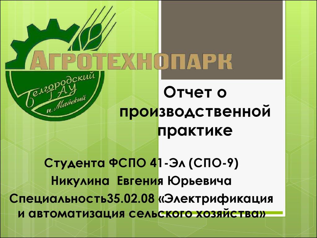 Отчет по производственной практике сельскохозяйственное  Отчет по практике Деятельность предприятия СПК Колхоз имени Отчет по производственной практике бухгалтера на сельскохозяйственном предприятии