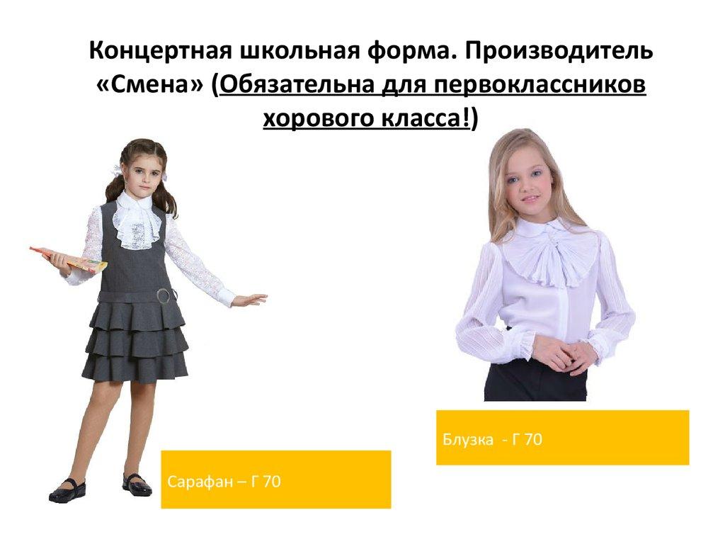 Блузки На Каждый День Для Первоклашки