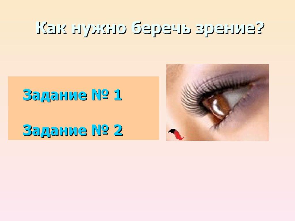 Как надо беречь зрение картинки фото 52-384