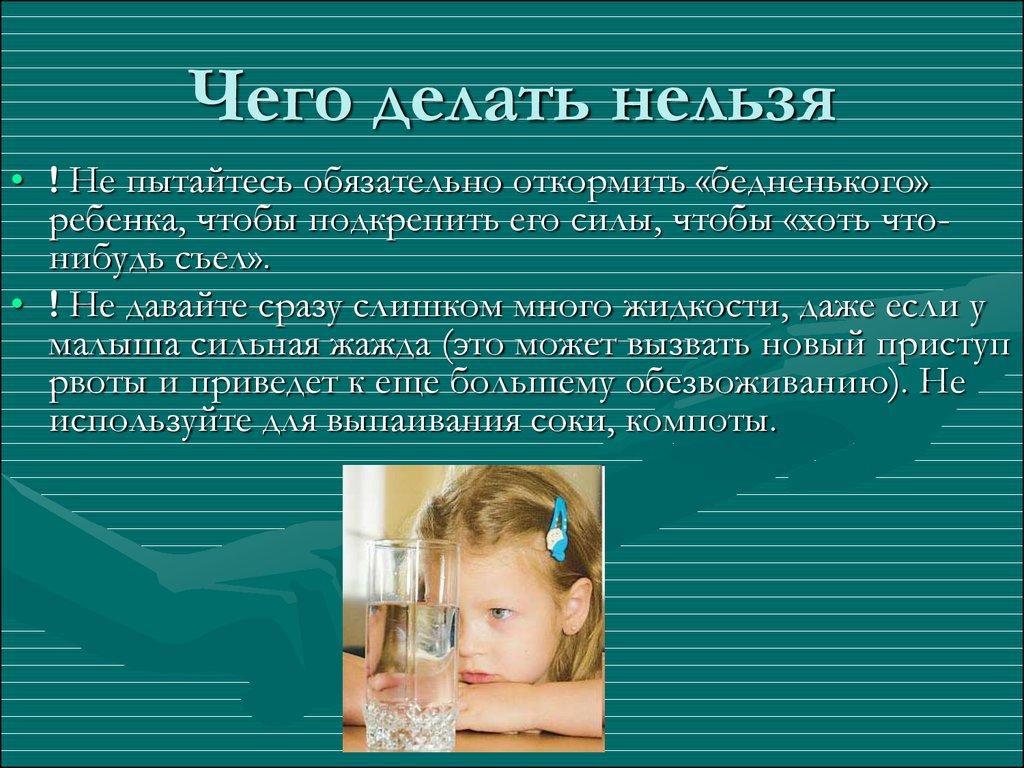 Понос с температурой лечение в домашних условиях 81