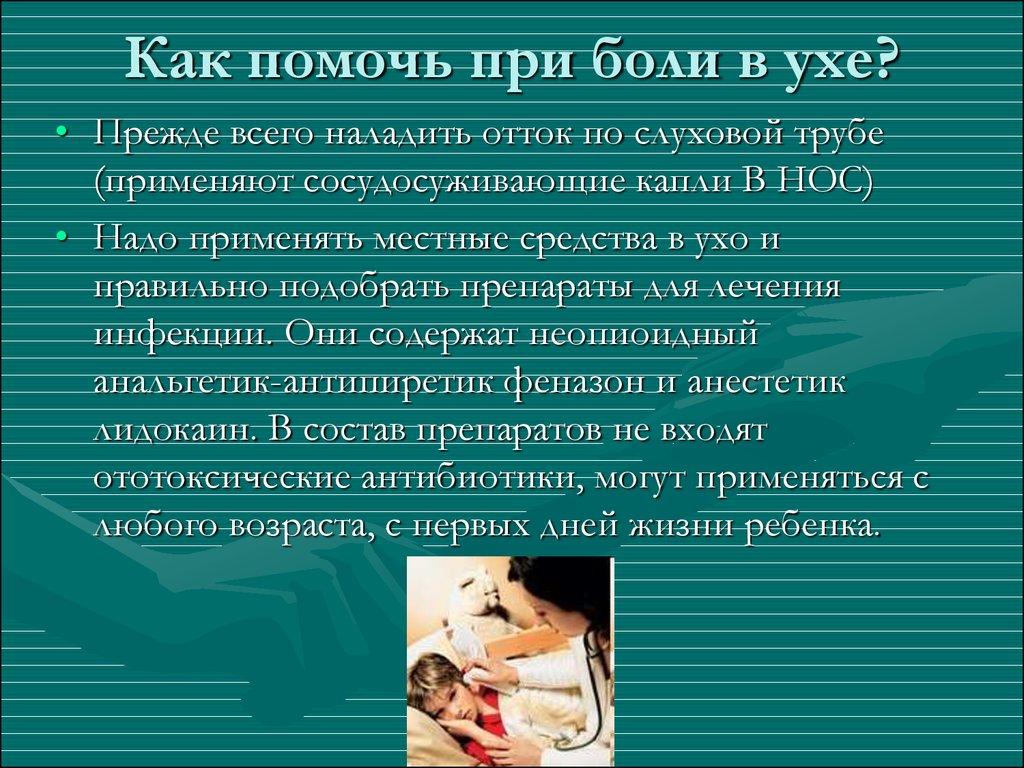 Средства от боли в ушах в домашних условиях