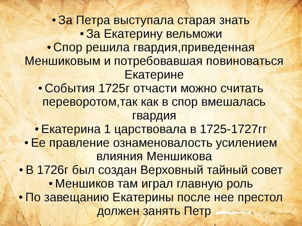 презентация на тему 18 век эпоха дворцовых переворотов