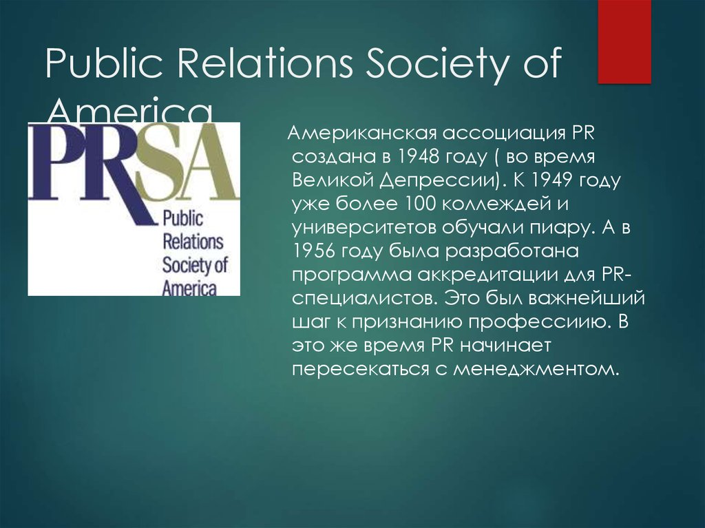 the principles of the public relations society of america College seniors & recent pr program graduates: show employers you mean business by adding the certificate in principles of public relations to your resume start your application here.