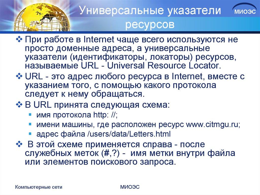 Универсальные указатели ресурсов