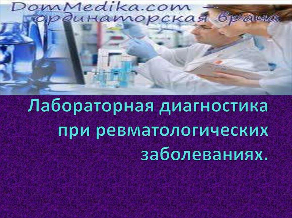 лабораторная диагностика туберкулеза реферат