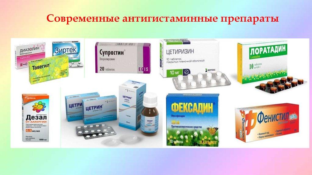 современные препараты для лечения аллергии
