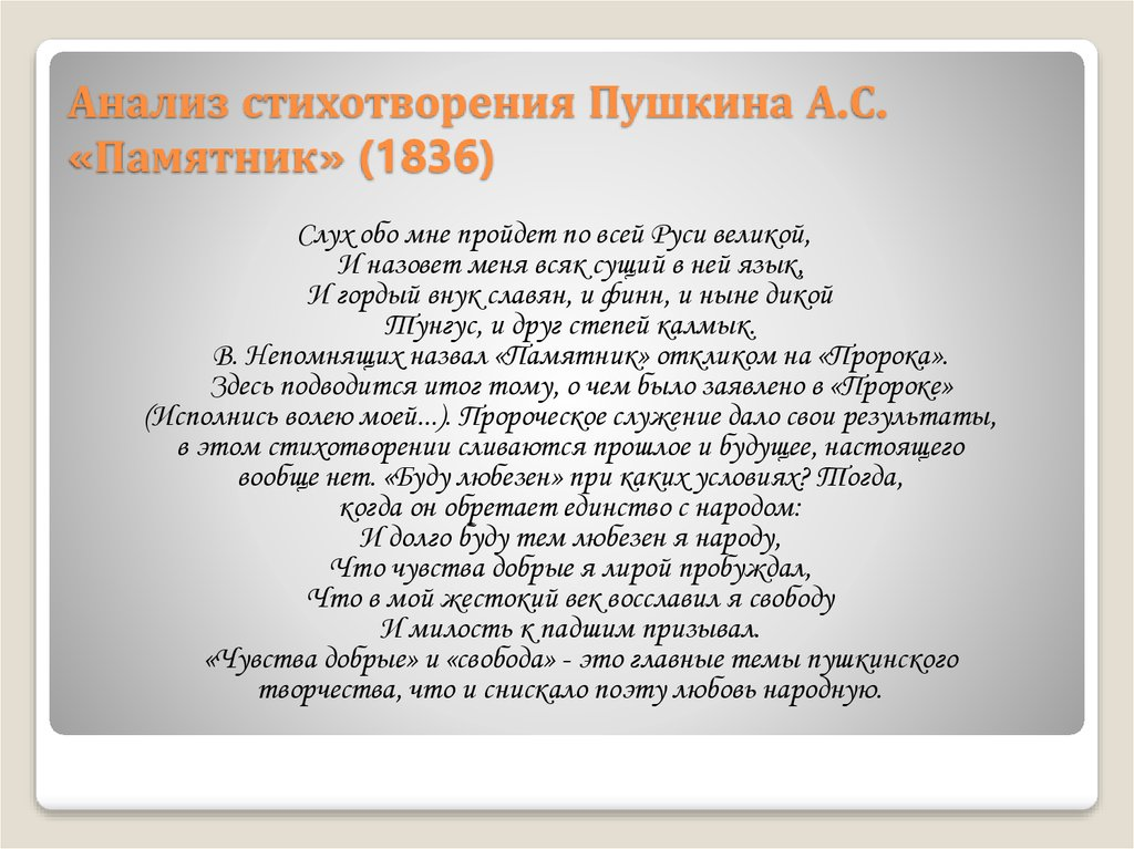 Стихотворения пушкина 18131825 википедия