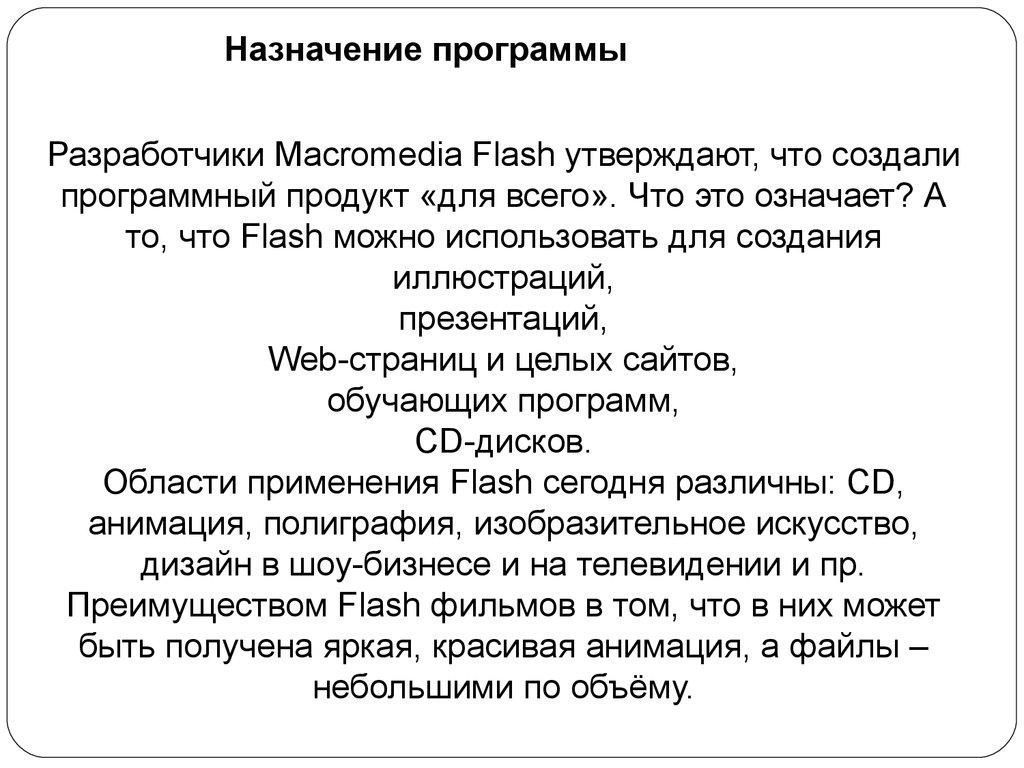 знакомство спрограммой macromedia flash