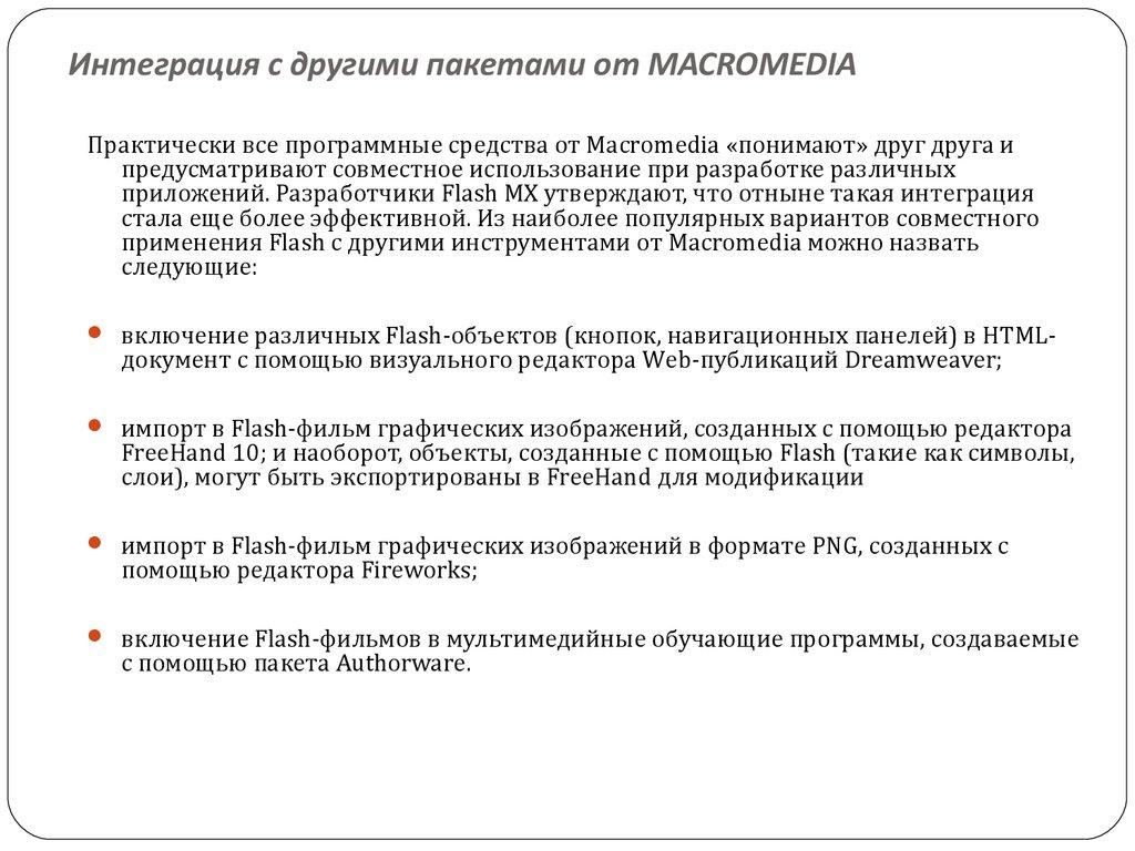 знакомство с программой macromedia flash