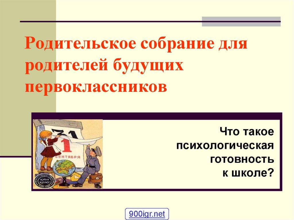 презентации к родительскому собранию у логопеда
