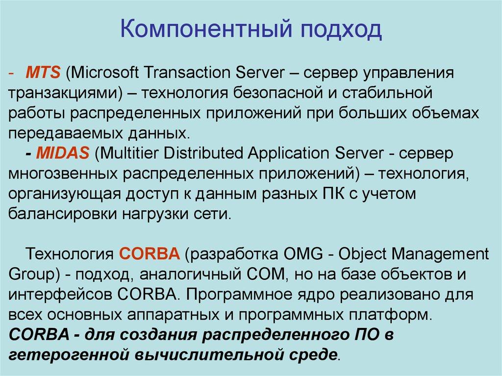 Основные понятия компонентного программирования