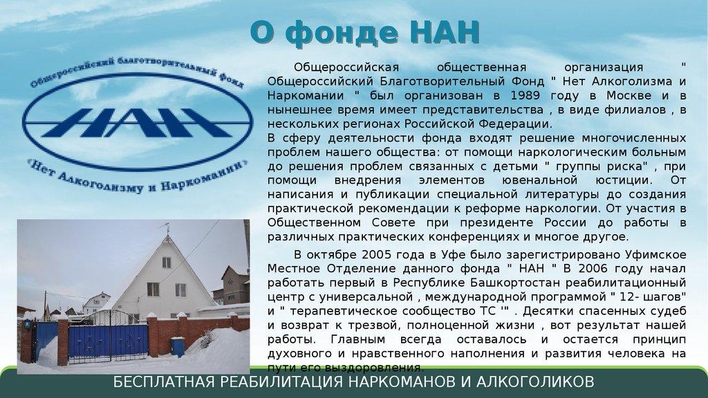 Клиника по лечению алкоголизма оренбург