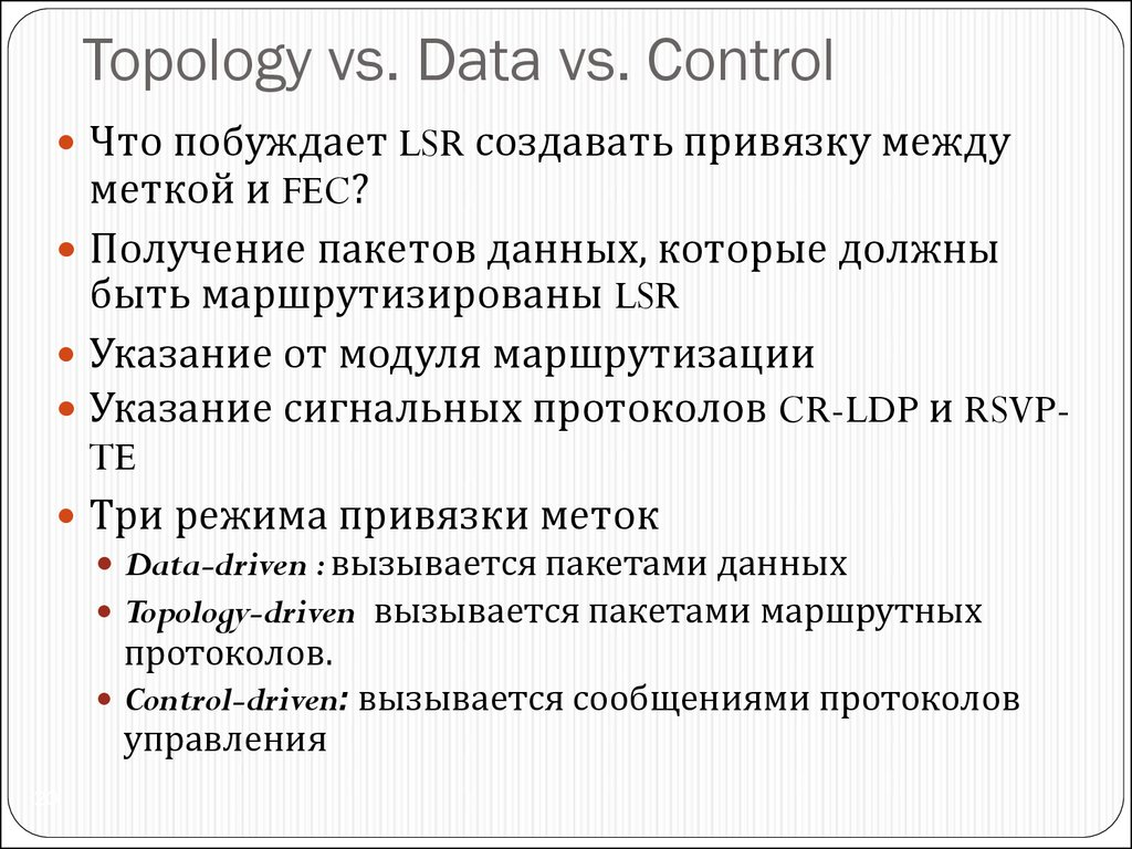 Topology vs. Data vs. Control