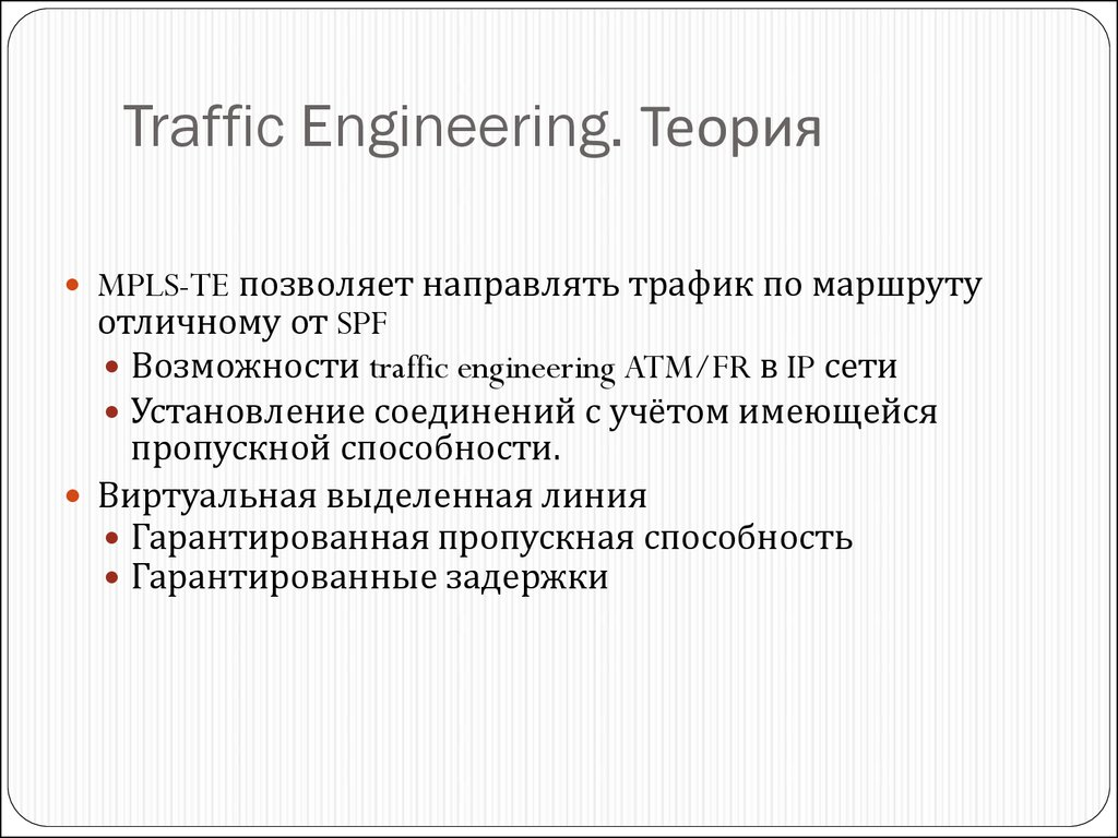 Traffic Engineering. Теория