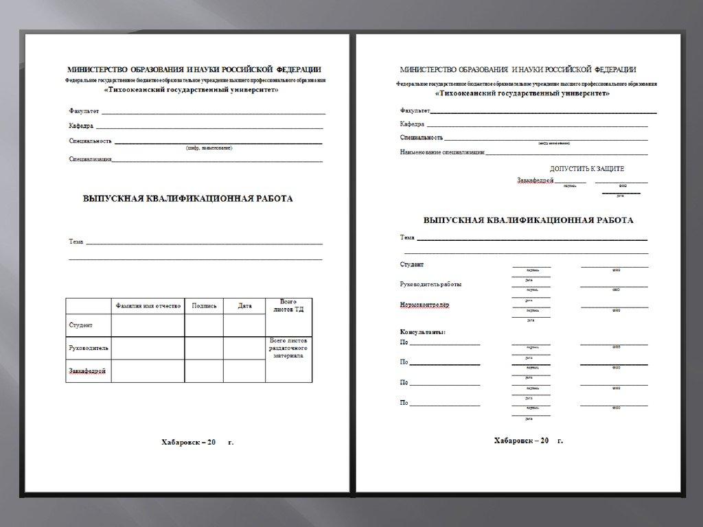 правила оформления реферата по госту 2016 образец