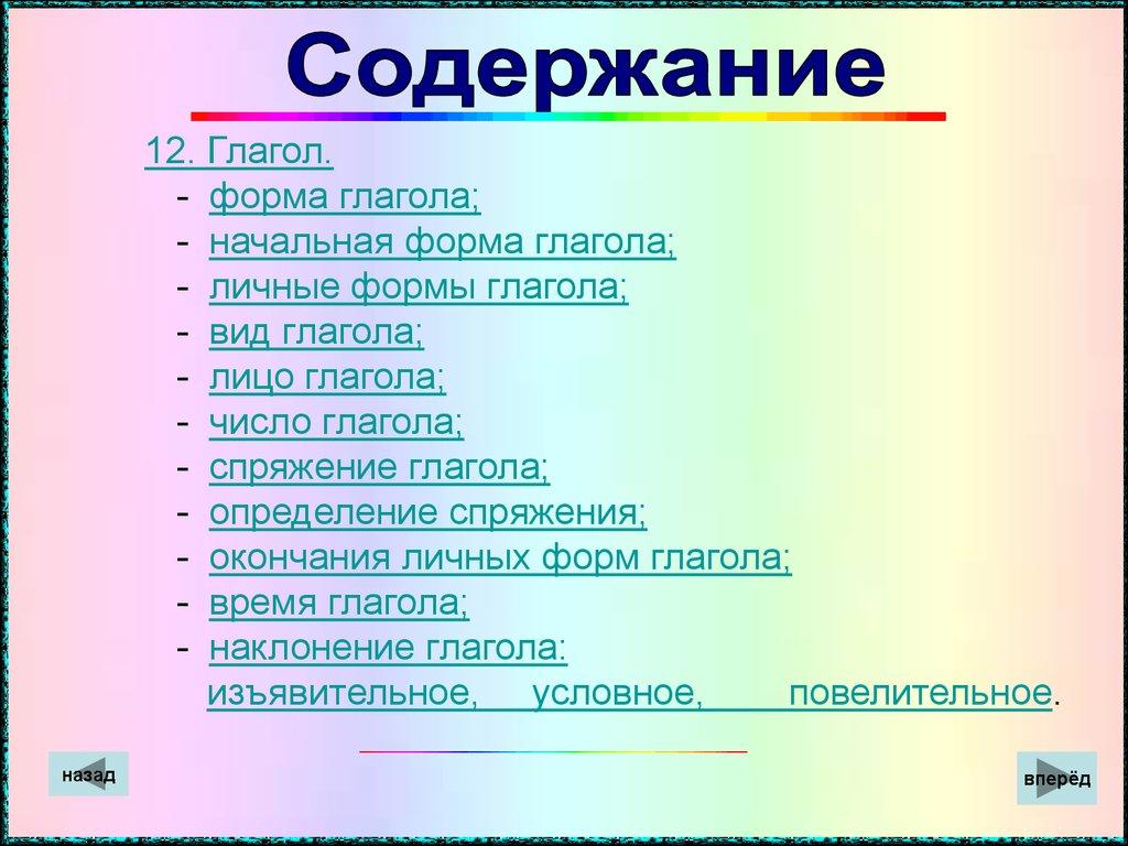 начальная форма глагола с ь знаком
