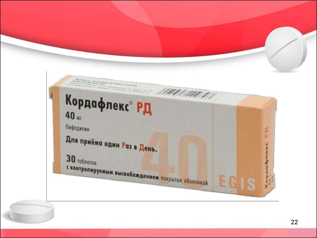 лекарственные средства от сахарного диабета