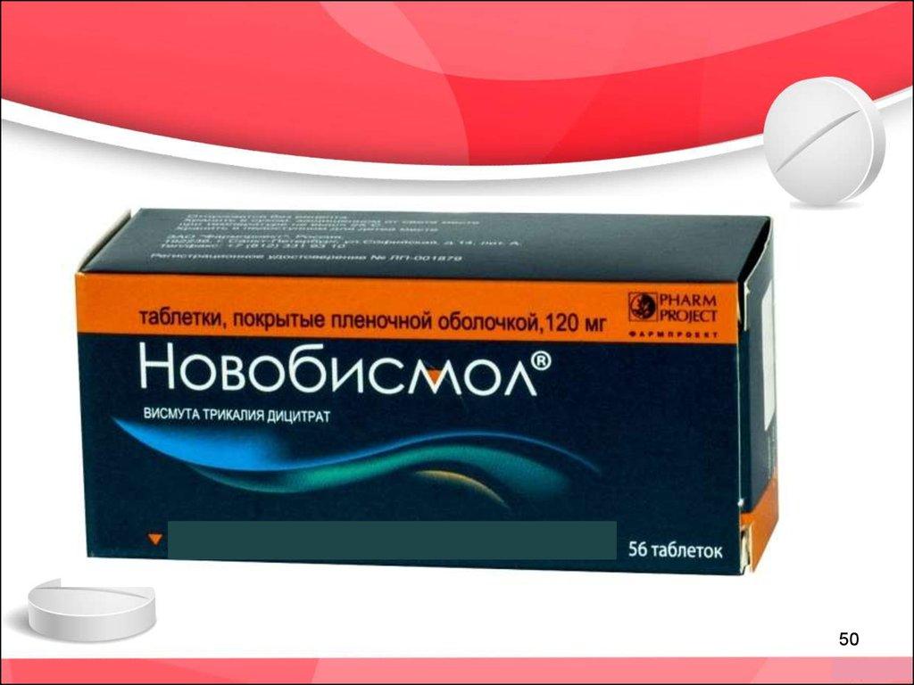 лекарственные средства паразитов человека