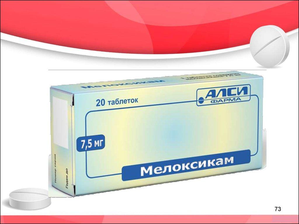 лекарственные средства статины