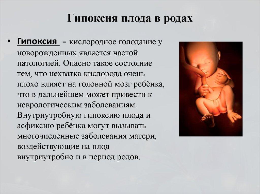 Гипоксия у беременных это что 98