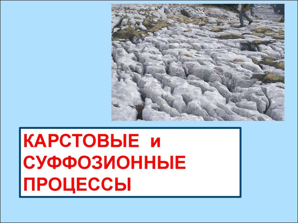 презентация гидроизоляция ppt