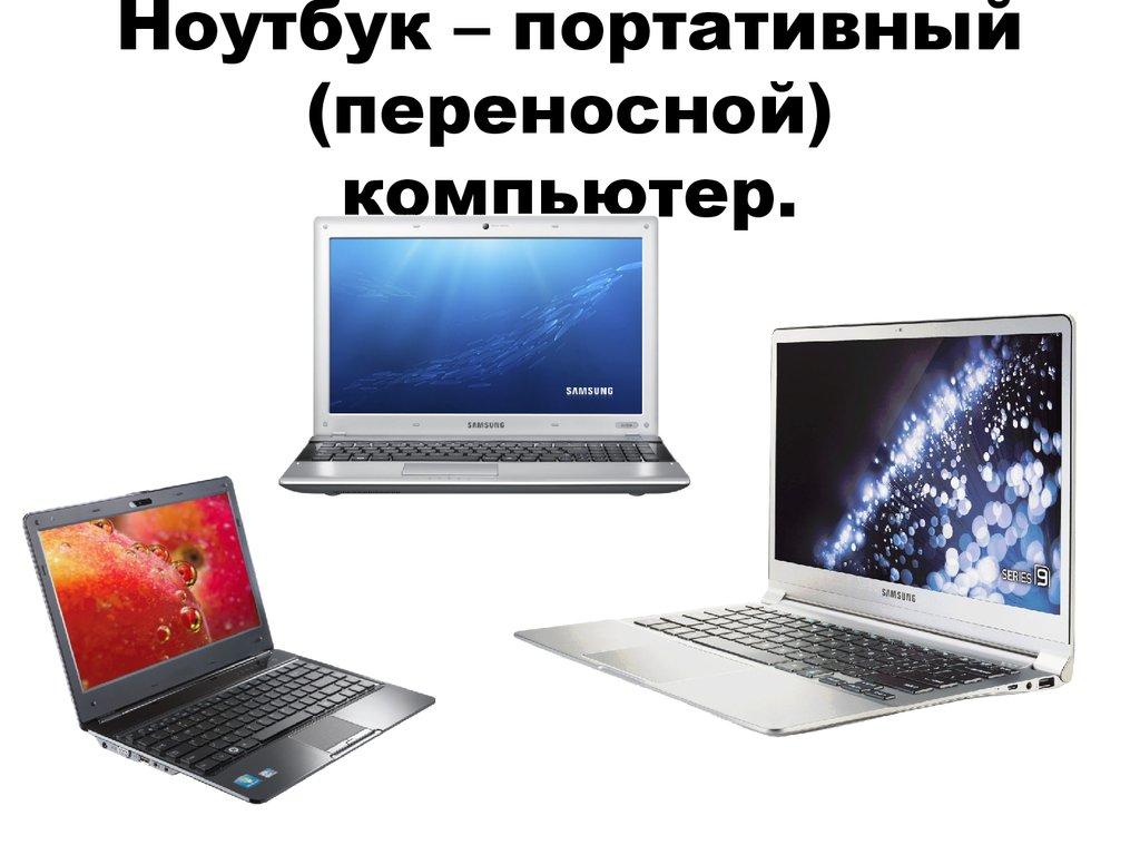 Из Чего Состоит Компьютер Презентация