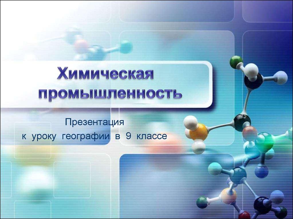 география газовой промышленности россии. презентация